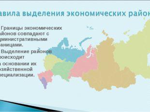 1. Границы экономических районов совпадают с административными границами. 2.