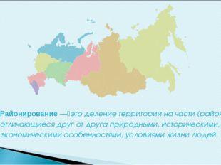 Районирование — это деление территории на части (районы), отличающиеся друг