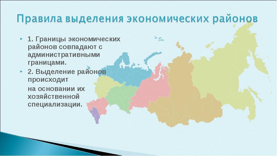 1. Границы экономических районов совпадают с административными границами. 2....