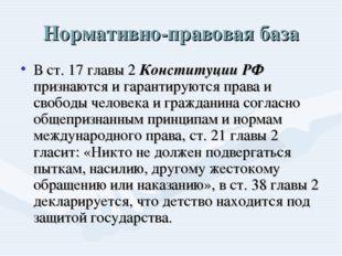 Нормативно-правовая база В ст. 17 главы 2 Конституции РФ признаются и гаранти
