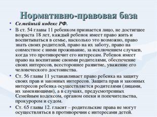 Нормативно-правовая база Семейный кодекс РФ. В ст. 54 главы 11 ребенком призн