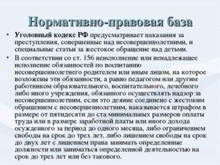 Нормативно-правовая база Уголовный кодекс РФ предусматривает наказания за пре