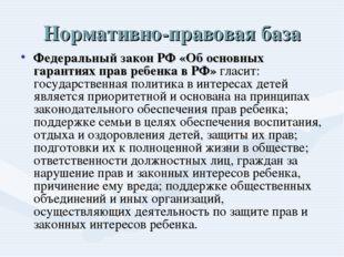 Нормативно-правовая база Федеральный закон РФ «Об основных гарантиях прав реб