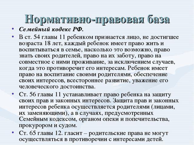 Нормативно-правовая база Семейный кодекс РФ. В ст. 54 главы 11 ребенком призн...