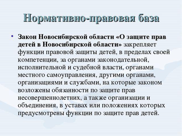 Нормативно-правовая база Закон Новосибирской области «О защите прав детей в Н...