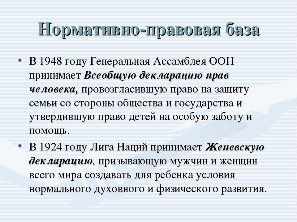 Нормативно-правовая база В 1948 году Генеральная Ассамблея ООН принимает Всео...