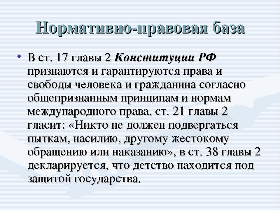 Нормативно-правовая база В ст. 17 главы 2 Конституции РФ признаются и гаранти...