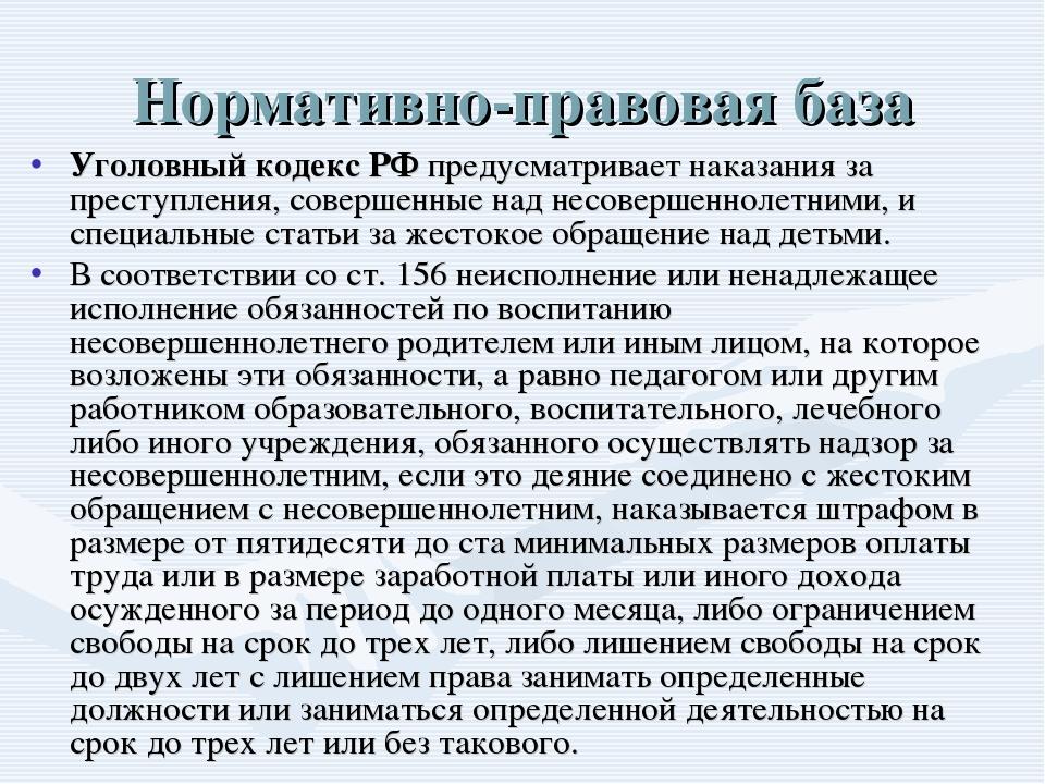 Нормативно-правовая база Уголовный кодекс РФ предусматривает наказания за пре...