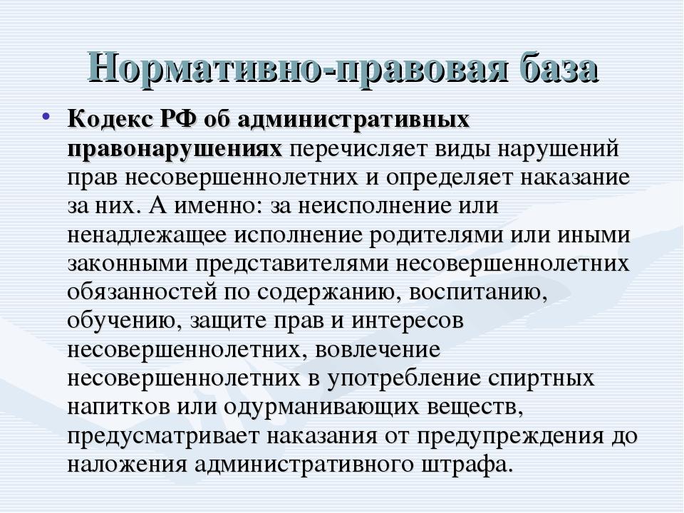 Нормативно-правовая база Кодекс РФ об административных правонарушениях перечи...