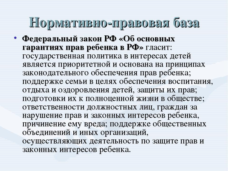 Нормативно-правовая база Федеральный закон РФ «Об основных гарантиях прав реб...