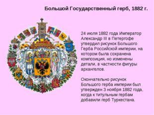 Большой Государственный герб, 1882 г. 24 июля 1882 года Император Александр I