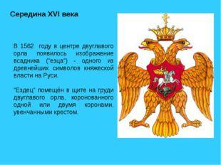 Середина XVI века В 1562 году в центре двуглавого орла появилось изображение
