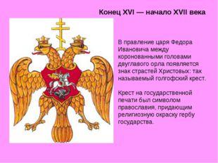 Конец XVI — начало XVII века В правление царя Федора Ивановича между коронова