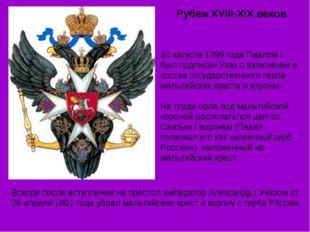 Рубеж XVIII-XIX веков 10 августа 1799 года Павлом I был подписан Указ о включ