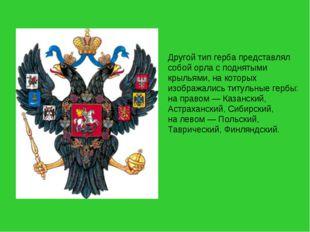 Другой тип герба представлял собой орла с поднятыми крыльями, на которых изоб