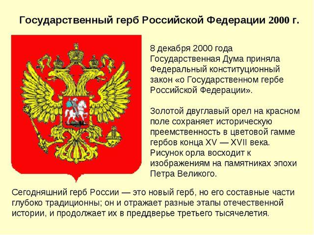 Государственный герб Российской Федерации 2000 г. 8 декабря 2000 года Государ...
