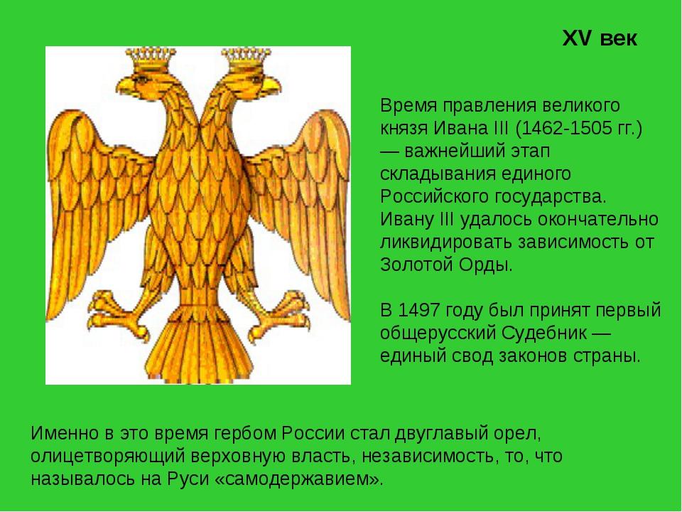XV век Именно в это время гербом России стал двуглавый орел, олицетворяющий в...
