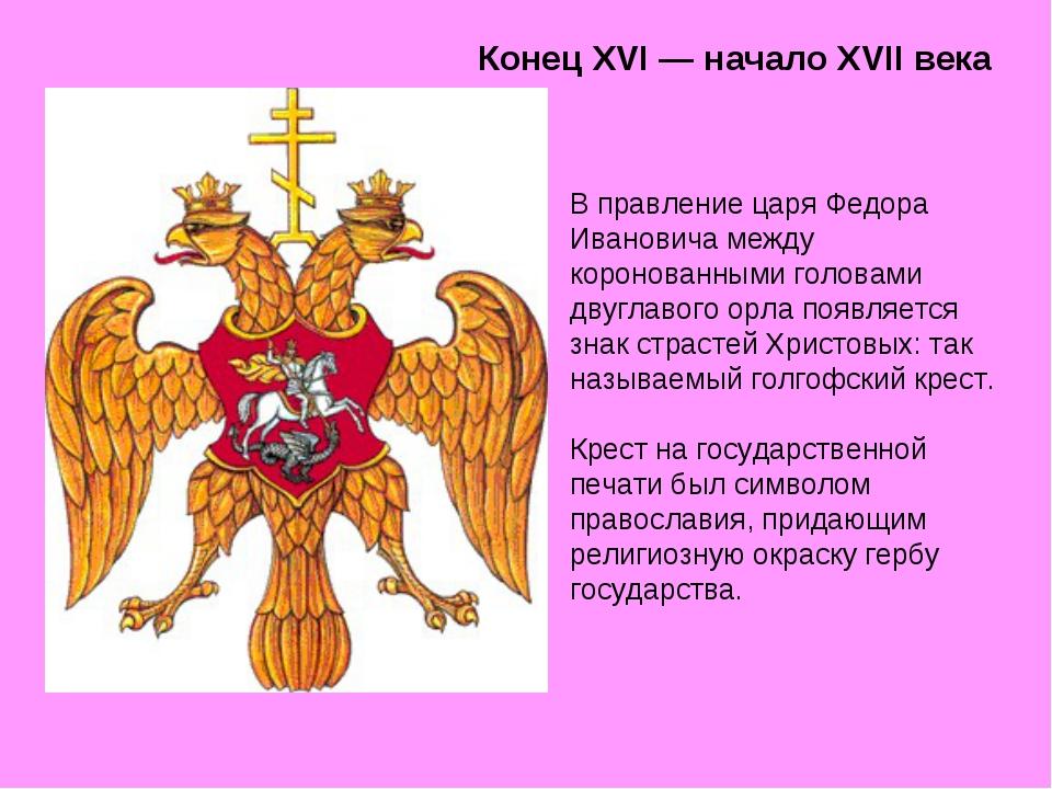 Конец XVI — начало XVII века В правление царя Федора Ивановича между коронова...