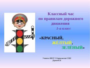 Классный час по правилам дорожного движения 1-а класс «КРАСНЫЙ, ЖЁЛТЫЙ, ЗЕЛЁН
