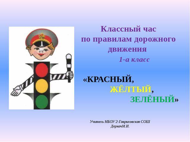 Классный час по правилам дорожного движения 1-а класс «КРАСНЫЙ, ЖЁЛТЫЙ, ЗЕЛЁН...