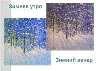 Зимнее утро Зимний вечер