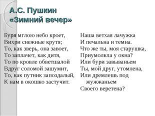 А.С. Пушкин «Зимний вечер» Буря мглою небо кроет, Вихри снежные крутя; То, ка
