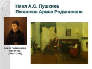Няня А.С. Пушкина Яковлева Арина Родионовна Арина Родионовна Яковлева (1758 –