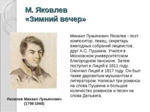 М. Яковлев «Зимний вечер» Яковлев Михаил Лукьянович (1798-1868) Михаил Лукьян