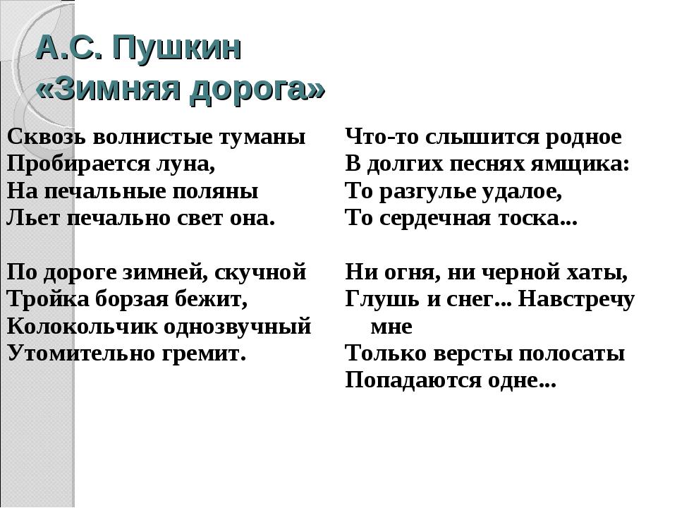 А.С. Пушкин «Зимняя дорога» Сквозь волнистые туманы Пробирается луна, На печа...