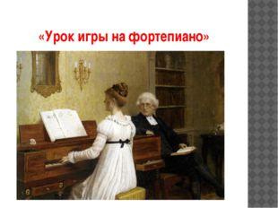 «Урок игры на фортепиано»