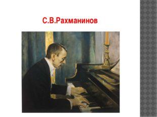 С.В.Рахманинов