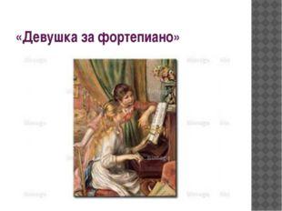 «Девушка за фортепиано»