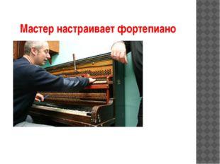 Мастер настраивает фортепиано