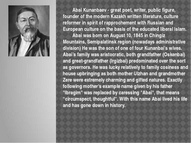 Abai Kunanbaev - great poet, writer, public figure, founder of the modern Ka...