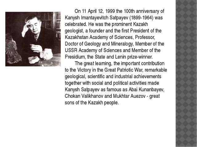 On 11 April 12, 1999 the 100th anniversary of Kanysh Imantayevitch Satpayev...