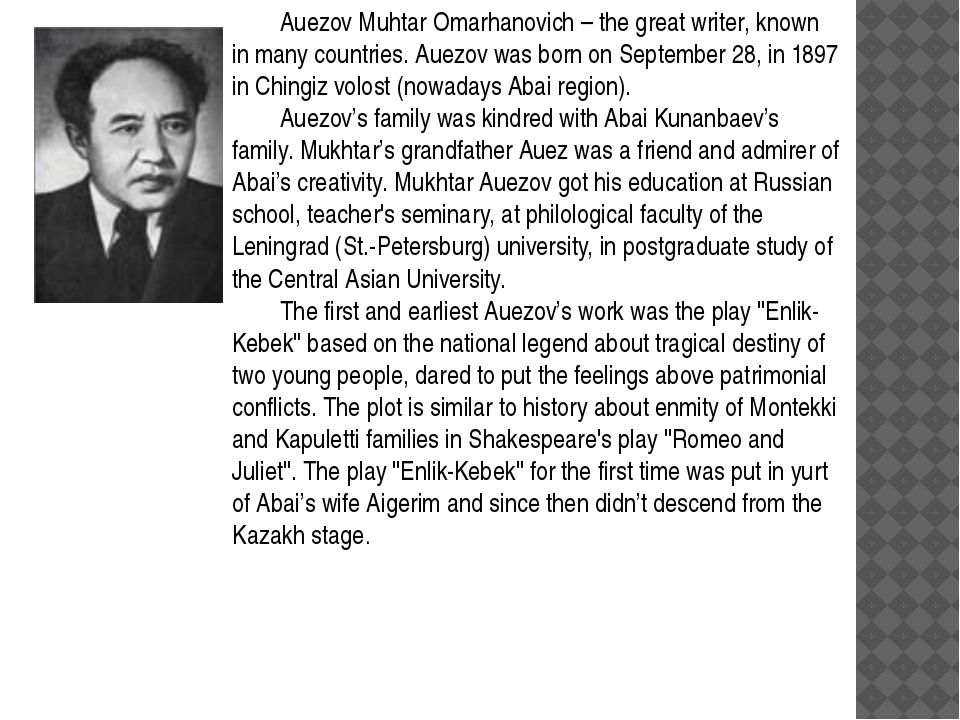 Auezov Muhtar Omarhanovich – the great writer, known in many countries. Auez...