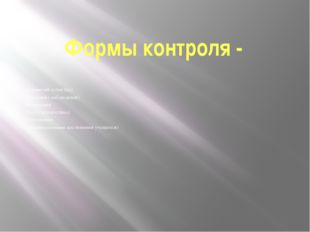 Формы контроля - Открытый (отметка) Скрытый ( наблюдение) Коррекция Учёт (диа