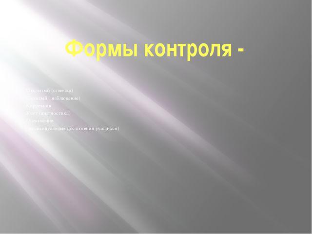 Формы контроля - Открытый (отметка) Скрытый ( наблюдение) Коррекция Учёт (диа...