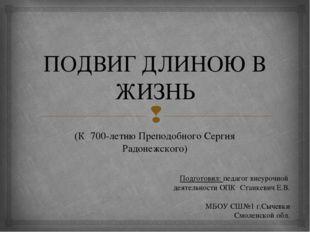 ПОДВИГ ДЛИНОЮ В ЖИЗНЬ (К 700-летию Преподобного Сергия Радонежского) Подготов