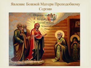 Явление Божией Матери Преподобному Сергию 