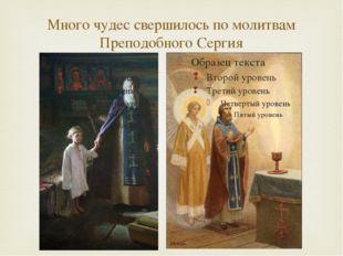Много чудес свершилось по молитвам Преподобного Сергия 