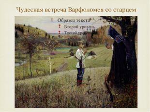 Чудесная встреча Варфоломея со старцем 