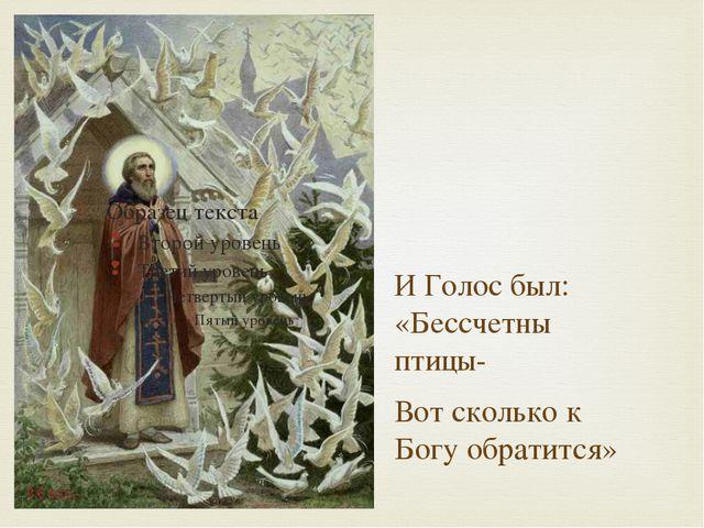 И Голос был: «Бессчетны птицы- Вот сколько к Богу обратится»