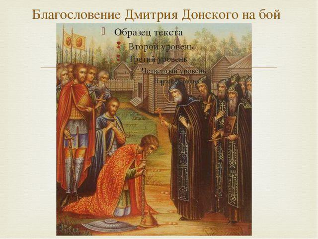 Благословение Дмитрия Донского на бой 