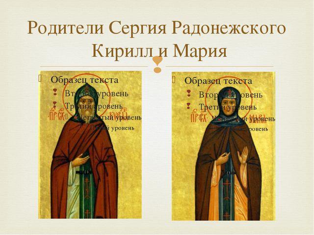 Родители Сергия Радонежского Кирилл и Мария 
