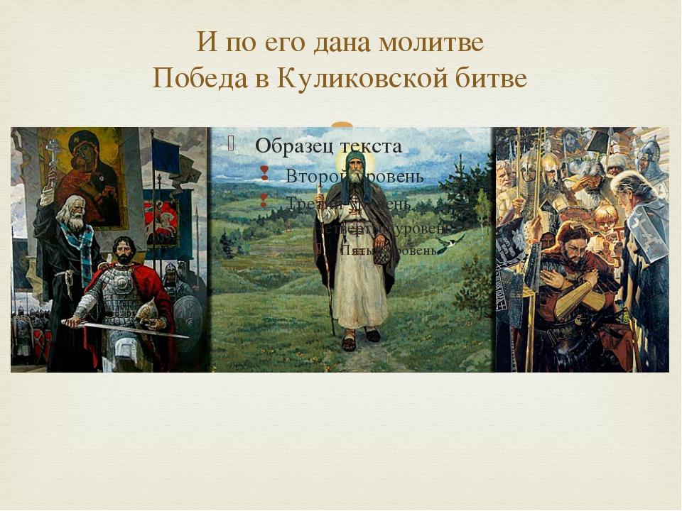 И по его дана молитве Победа в Куликовской битве 