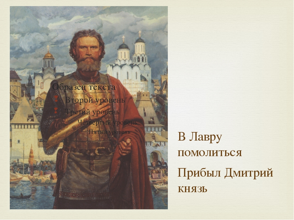 В Лавру помолиться Прибыл Дмитрий князь
