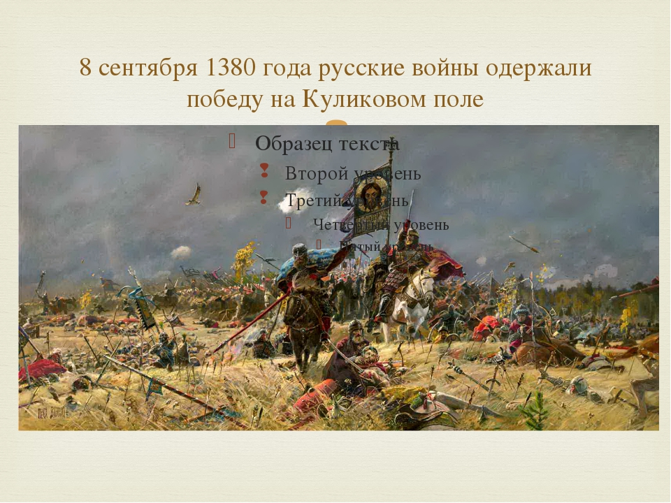 8 сентября 1380 года русские войны одержали победу на Куликовом поле 