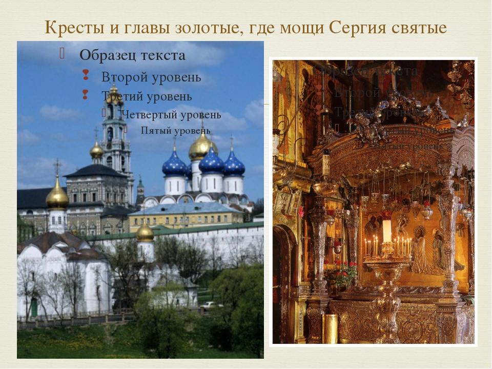 Кресты и главы золотые, где мощи Сергия святые 