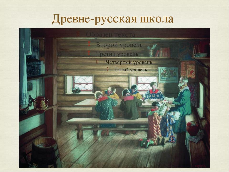 Древне-русская школа 